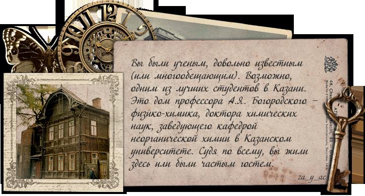 Коллаж с текстом и изображением бабочки, часов, ключа, документа и с фотографией старинного дома учёного в Казани