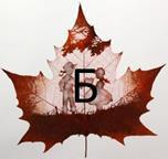 Изображение буквы «Б»
