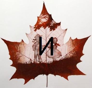 Изображение буквы «И»